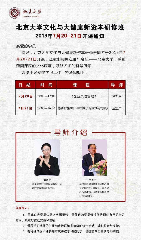 北京大学文化同大健康班7月开课通知