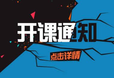 北京大学文化与大健康新资本研修班八月开课通知