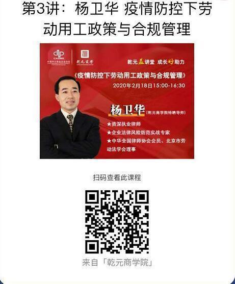 杨卫华 :疫情防控下劳动用工政策与合规管理