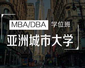 亚洲城市大学,国际免联考mba,MBA工商管理硕士,全日制在职硕士
