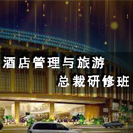 酒店管理与旅游总裁研修班