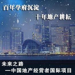 未来之路—中国地产经营者国际项目