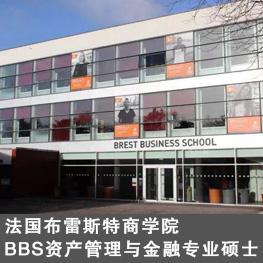 法国布雷斯特商学院 -BBS资产管理与金融专业硕士