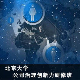 北京大学 公司治理创新力研修班
