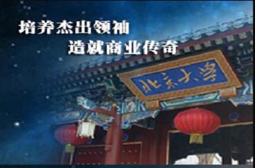 北京大学金融与投资(期货)研修班