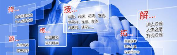 北京大学企业管理素养研修班研修背景