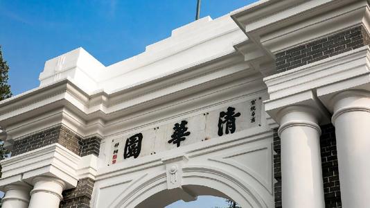 清华大学工商管理建筑业总裁研修班