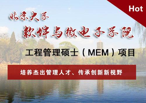 北京大学软件与微电子学院工程管理硕士(MEM)项目