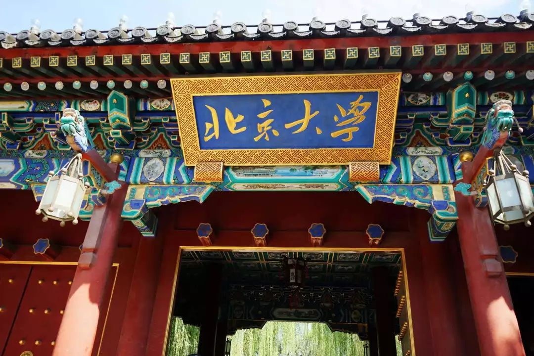 北京大学光华管理学院-高层次经济管理学术研修班