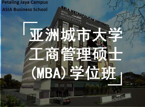 亚洲城市大学工商管理硕士(MBA)学位班