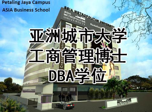 亚洲城市大学工商管理博士DBA学位