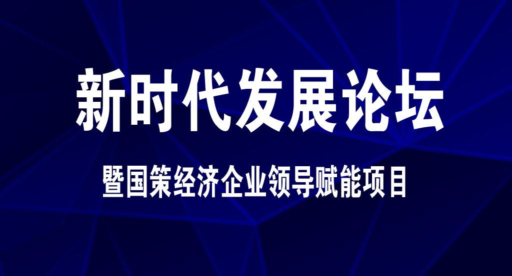 新时代发展论坛暨国策经济企业领导赋能项目