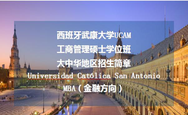 西班牙武康大学MBA(金融方向)