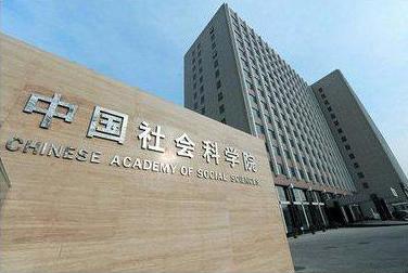 中国社会科学院研究生院工业经济系产业经济学专业