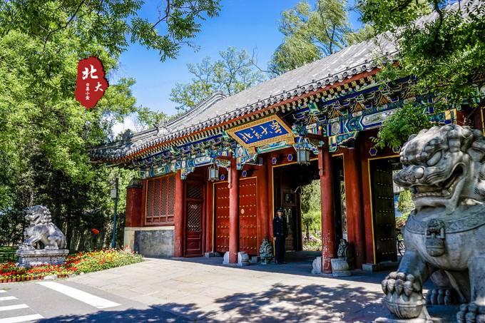 北京大学医药企业经营与管理研修班(第3期)