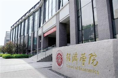 北京大学卓越企业工商管理研修班