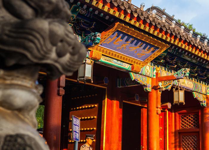 北京大学康养产业暨特色产业运营高级研修班