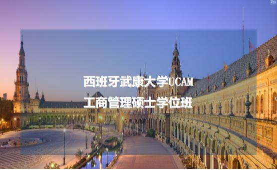 西班牙武康大学UCAM 工商管理硕士学位班