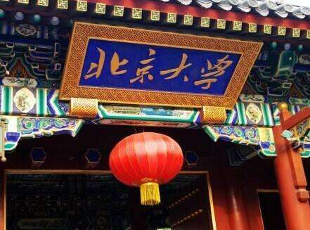 北京大学企业家新时代大历史研修班