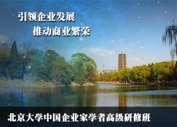北京大学中国企业家学者高级研修班