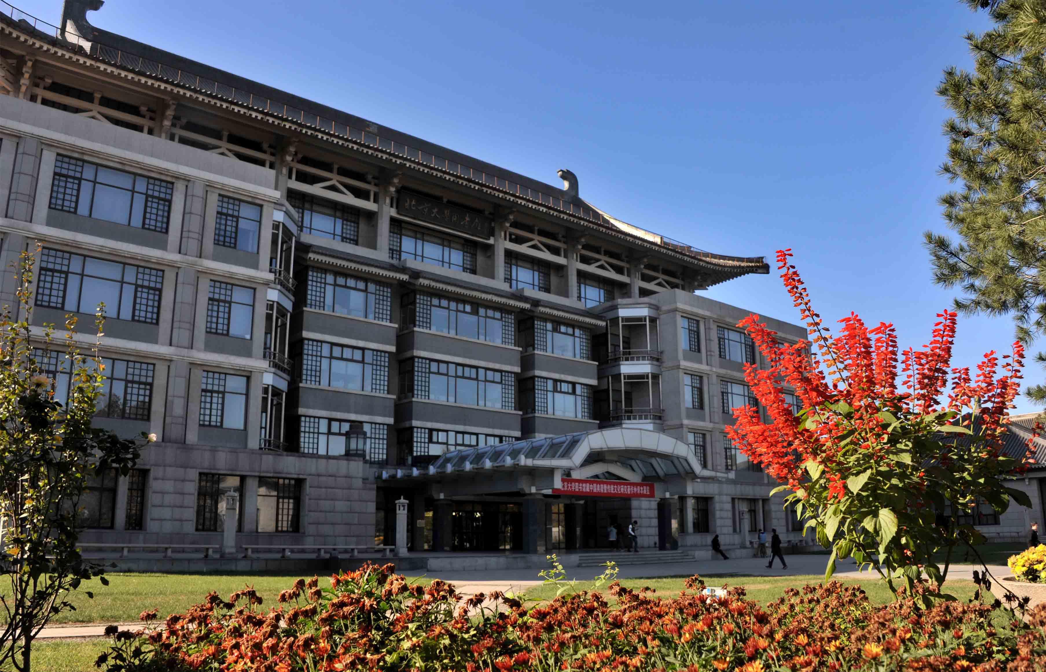 北京大学中国战略新兴产业领军人才培养计划研修班