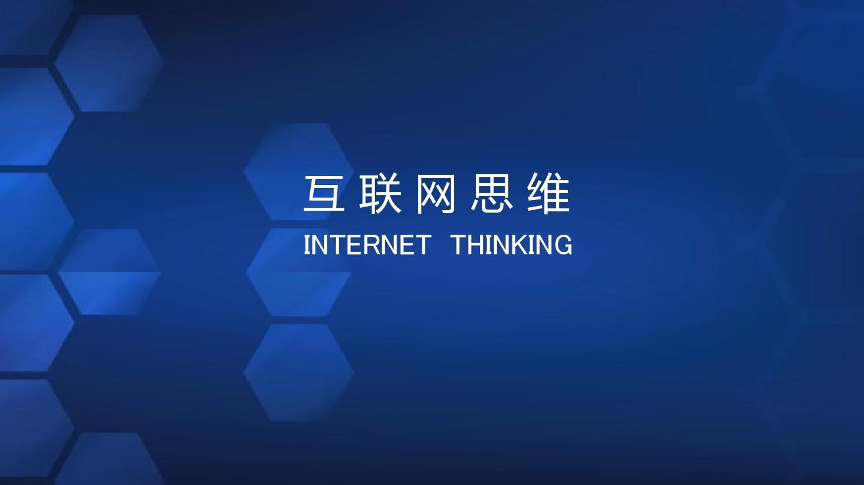国际化互联网思维与EMBA总裁班