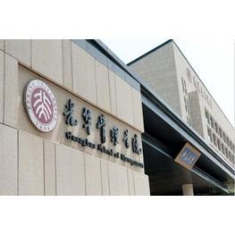 北京大学光华管理学院—新生代领创计划研修班