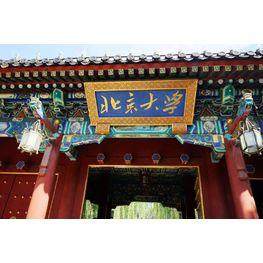 北京大学临床心理学研修班