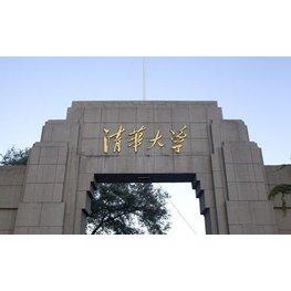 清华大学老科协医药器械行业工商管理高级研修班