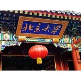 北京大学光华管理学院中国CEO变革时代的领跑者研修班