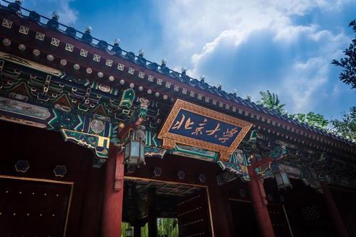 北京大学汇丰商学院哲学与商业领袖研修班