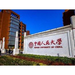 中国人民大学企业家管理课程