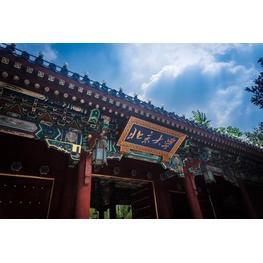 北京大学青年企业家传承与创新研修班