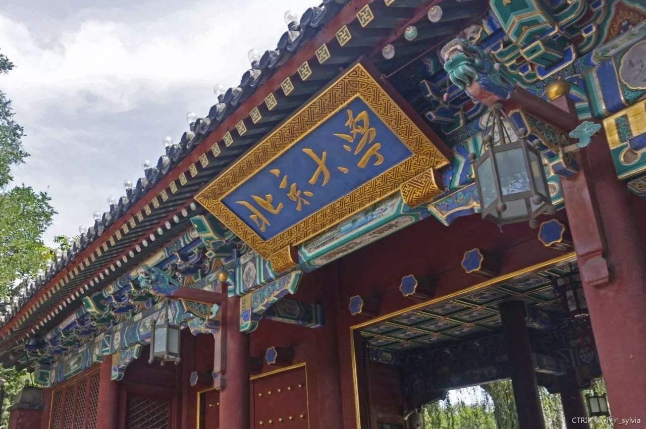 北京大学新经济时代的商业领军人培训班