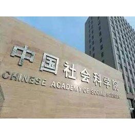 中国社科院高级工商管理课程研修班