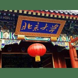 北京大学制度创新与技术转移研修班