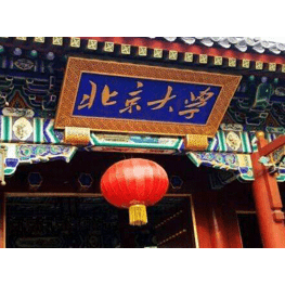 北京大学医疗产业领军人才研修班(第4期)