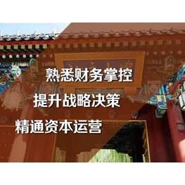 北京大学金融与投资高级研修班