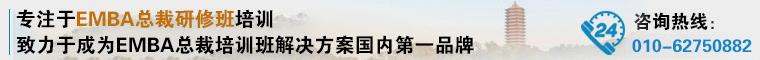 北京大学在职研修网联系方式